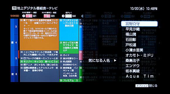 番組表オプション「気になる人名」:ソニー ブルーレイディスクレコーダーBDZ-AX2000