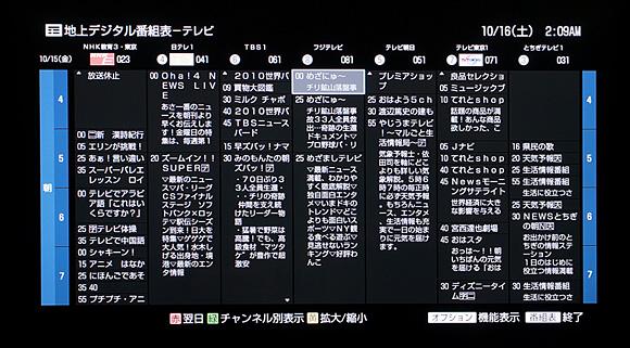 過去の番組表:ソニー ブルーレイディスクレコーダーBDZ-AX2000