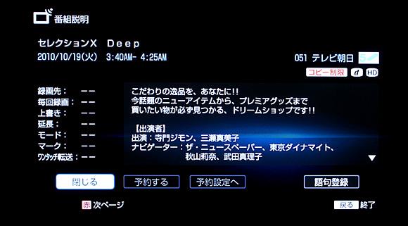 過去の番組説明:ソニー ブルーレイディスクレコーダーBDZ-AX2000