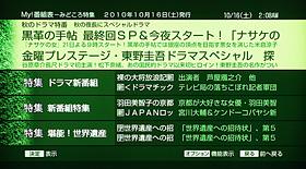 My!番組表:ソニー ブルーレイディスクレコーダーBDZ-AX2000