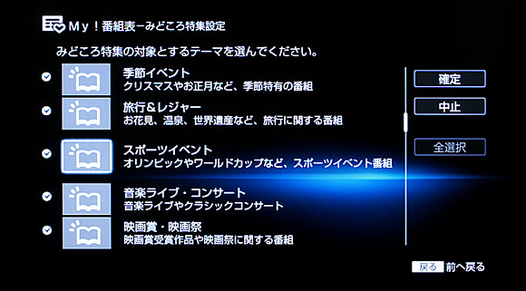 My!番組表みどころ特集:ソニー ブルーレイディスクレコーダーBDZ-AX2000