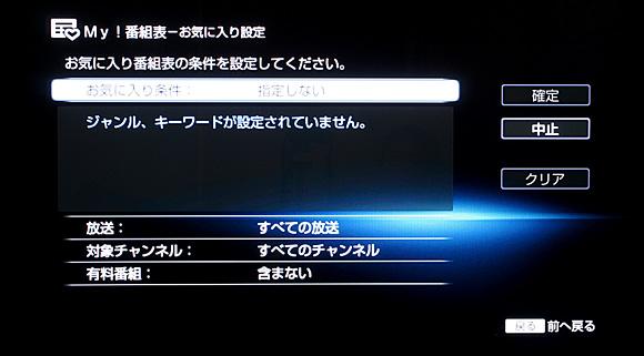 My!番組表お気に入り:ソニー ブルーレイディスクレコーダーBDZ-AX2000