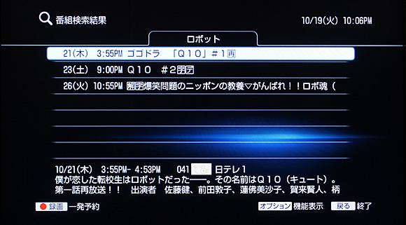 「気になるワード」検索結果:ソニー ブルーレイディスクレコーダーBDZ-AX2000