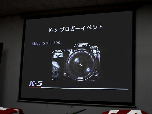 ペンタックスデジタル一眼レフカメラ「K-5」体験イベント