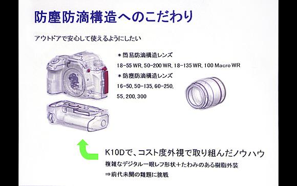 コダワリその2「防塵防滴構造」:ペンタックスデジタル一眼レフカメラ「K-5」体験イベント