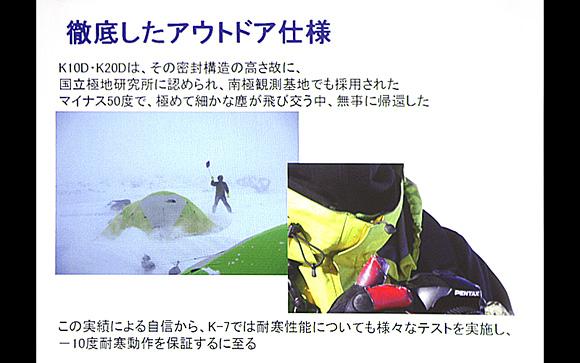 南極観測基地でも使用されたK10D、K20D:ペンタックスデジタル一眼レフカメラ「K-5」体験イベント