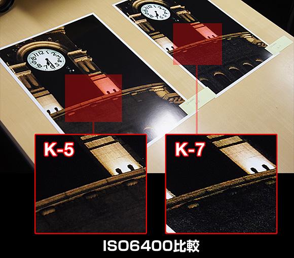 K-7とK-5のISO6400比較プリント:ペンタックスデジタル一眼レフカメラ「K-5」体験イベント