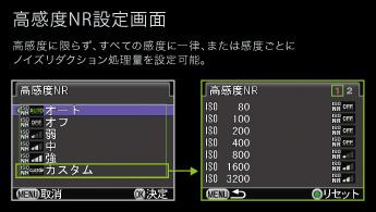 高感度NR(ノイズリダクション)設定:ペンタックスデジタル一眼レフカメラ「K-5」体験イベント
