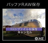 バッファRAW保存:ペンタックスデジタル一眼レフカメラ「K-5」体験イベント