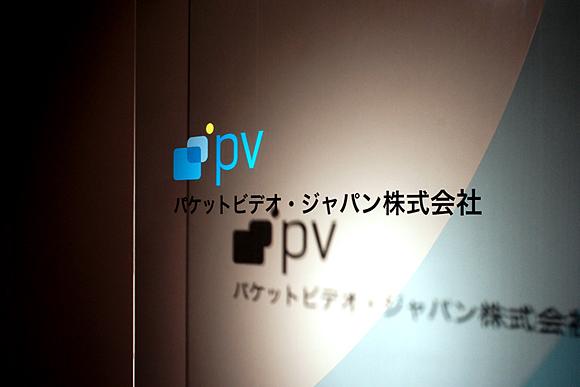 パケットビデオDLNAソフト「Twonky」体験イベント:パケットビデオ