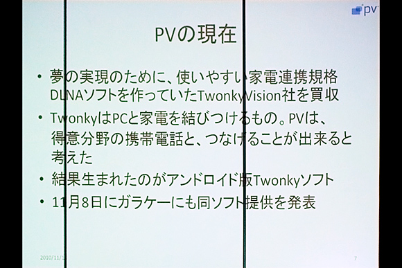 DLNAを誰でも気軽に使う事を可能にする「Twonky」:パケットビデオDLNAソフト「Twonky」体験イベント