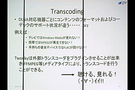Transcoding:パケットビデオDLNAソフト「Twonky」体験イベント
