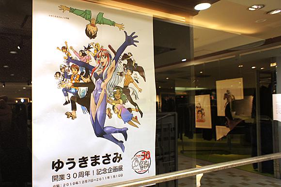 ゆうきまさみ開業30周年記念企画展