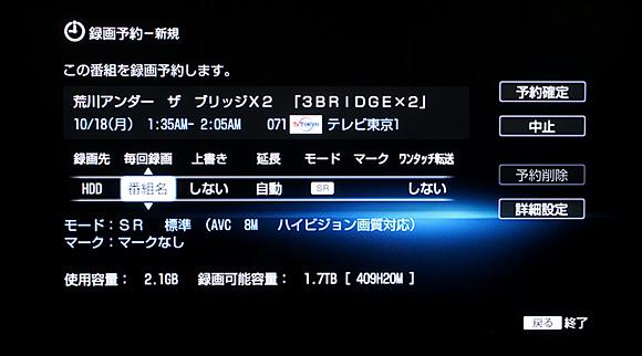 番組を検索して予約:ソニー ブルーレイディスクレコーダーBDZ-AX2000