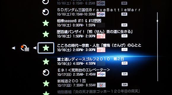 予約の確認:ソニー ブルーレイディスクレコーダーBDZ-AX2000