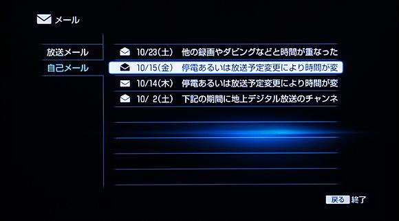 予約失敗のお知らせ:ソニー ブルーレイディスクレコーダーBDZ-AX2000