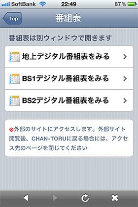 Chan-Toru(チャントル)