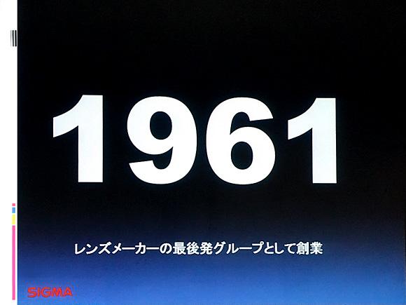1961年 レンズメーカーの最後発グループとしてSIGMA創業
