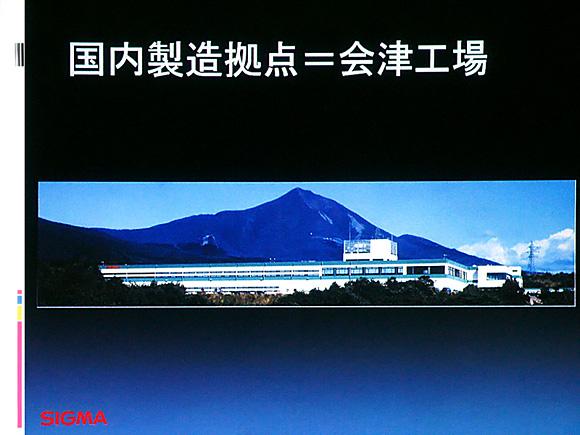 SIGMAは全て国内生産。製造拠点は会津工場