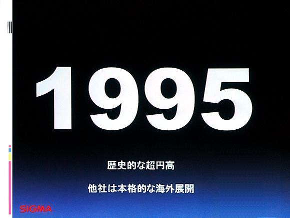 SIGMAの転機その1:1995年 歴史的な超円高