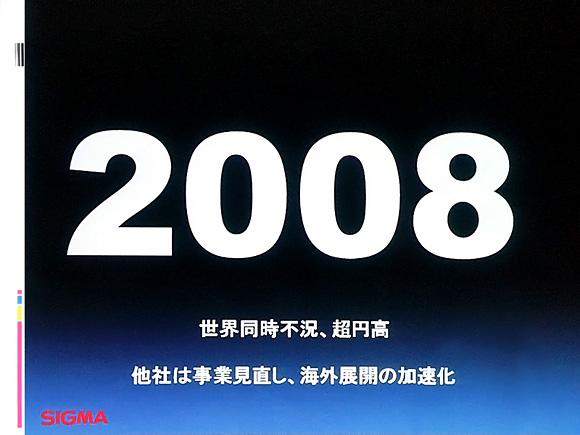 SIGMAの転機その2:2008年 世界同時不況