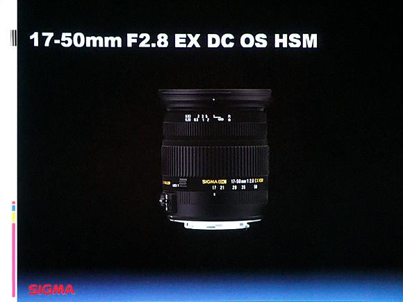 17-50mm F2.8 EX DG OS HSM