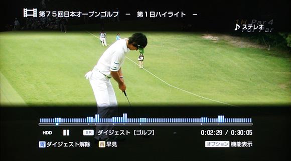 ダイジェスト再生:ソニー ブルーレイディスクレコーダーBDZ-AX2000