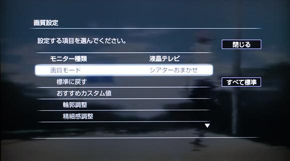 画質設定:ソニー ブルーレイディスクレコーダーBDZ-AX2000