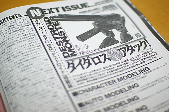 モデルグラフィックス2011年4月号