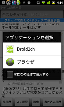 Android用2chブラウザ(2ちゃんねるビューア)「Droid2ch」