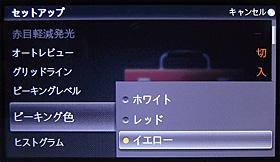 NEX-5 MFピーキング
