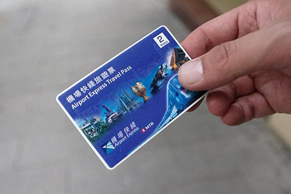 エアポートエクスプレストラベル・パス(機場快綫旅遊票)