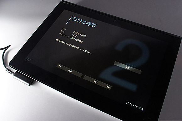 Sony Tablet Sシリーズ