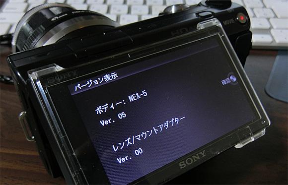 NEX-5ファームウェアアップグレードvVer.05