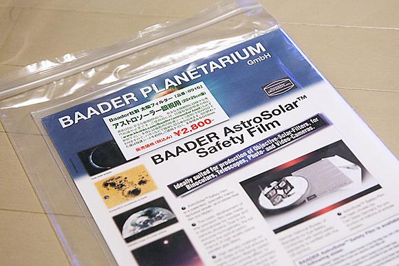 baader planetarium(バーダープラネタリウム)社製「アストロソーラーフィルター」